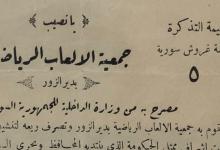 صورة يانصيب لدعم جمعية الألعاب الرياضية في دير الزور عام 1936