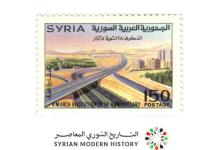 صورة طوابع سورية 1991 – الذكرى 28 لثورة 8 آذار