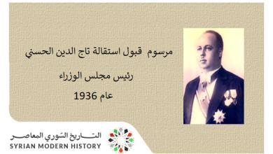 صورة مرسوم  قبول استقالة تاج الدين الحسني رئيس مجلس الوزراء عام 1936