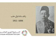 صورة حلب 1900 – عزل رائف باشا وتعيين أنيس باشا والياً على حلب