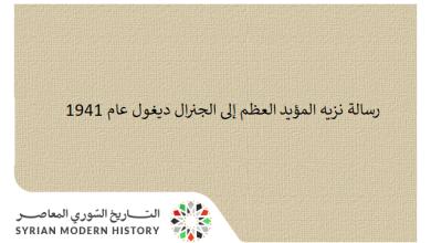 صورة رسالة نزيه المؤيد العظم إلى الجنرال ديغول عام 1941