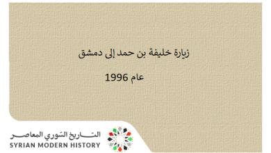 صورة زيارة خليفة بن حمد إلى دمشق عام 1996