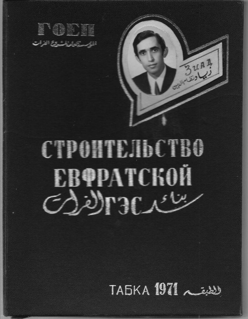 غلاف ألبوم سد الفرات - الطبقة عام 1971