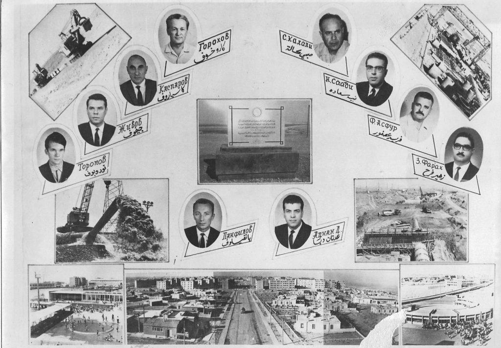 سد الفرات - الإدارة العامة عام 1971