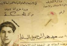 صورة بطاقة سعيد هواش جميل المسلط الامتحانية لشهادة الدراسة الابتدائية 1952
