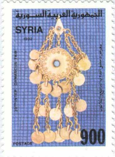 طوابع سورية 1992 - معرض دمشق الدولي