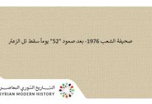 """صورة صحيفة الشعب 1976- بعد صمود """"52"""" يوماً سقط تل الزعتر"""