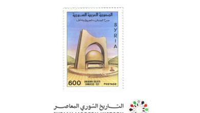 صورة طوابع سورية 1991 – صرح الجندي المجهول بدمشق