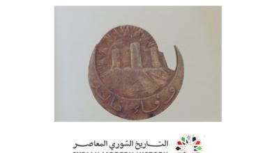 صورة أنسين (شعار) فوج المشرق الأول في جيش المشرق – طرابلس 1925
