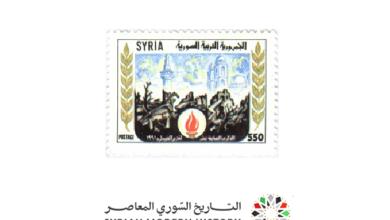 صورة طوابع سورية 1991 – الذكرى 17 لتحرير القنيطرة