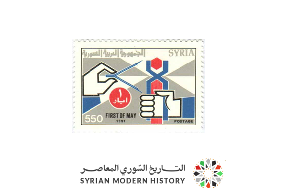 صورة طوابع سورية 1991 – عيد العمال العالمي
