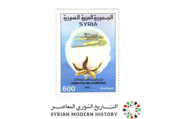 طوابع سورية 1992 - ذكرى ثورة 8 آذار