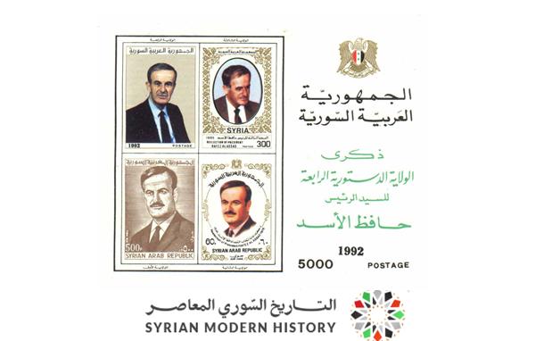 صورة طوابع سورية 1992 – الولاية الدستورية الرابعة للرئيس حافظ الأسد