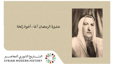 صورة عشائر رقية (1) ..عشيرة الرمضان آغا – أخوة زلخة