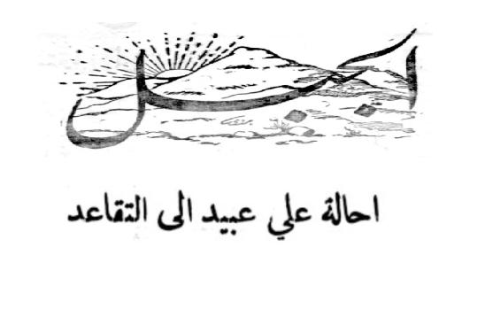صورة صحيفة 1949 – إحالة المجاهد علي عبيد إلى التقاعد