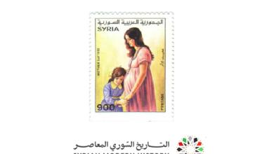 صورة طوابع سورية 1992 –عيد الأم
