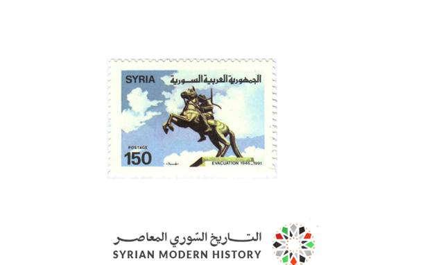 صورة طوابع سورية 1991 – ذكرى الجلاء