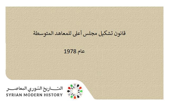 صورة قانون تشكيل مجلس أعلى للمعاهد المتوسطة 1978
