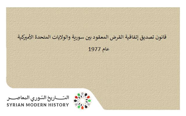 صورة قانون تصديق إتفاقية القرض المعقود بين سورية والولايات المتحدة الأميركية عام 1977