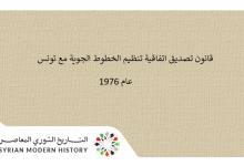 صورة قانون تصديق اتفاقية تنظيم الخطوط الجوية مع تونس عام 1976