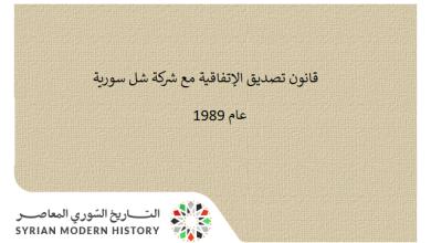 صورة قانون تصديق الإتفاقية مع شركة شل سورية عام 1989