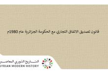 صورة قانون تصديق الاتفاق التجاري مع الحكومة الجزائرية عام 1980م