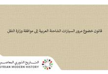 صورة قانون خضوع مرور السيارات الشاحنة العربية إلى موافقة وزارة النقل