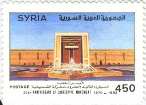 طوابع سورية 1992 - قصر الشعب - الذكرى 22 للحركة التصحيحية