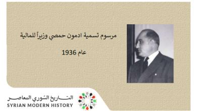 صورة مرسوم تسمية ادمون حمصي وزيراً للمالية عام 1936