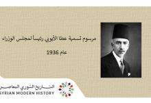 صورة مرسوم تسمية عطا الأيوبي رئيساً لمجلس الوزراء عام 1936