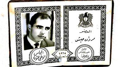صورة بطاقة مروان حبش عضو المجلس الوطني للثورة عام 1965