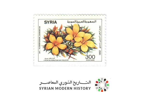 صورة طوابع سورية 1992 –معرض الزهور الدولي