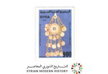 صورة طوابع سورية 1992 – معرض دمشق الدولي