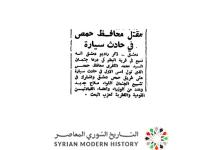 صورة صحيفة فلسطين عام 1966 – مقتل محافظ حمص في حادث سيارة