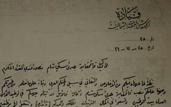 صورة تكليف منصور المقداد بمنصب قائمقام بصرى عام 1916