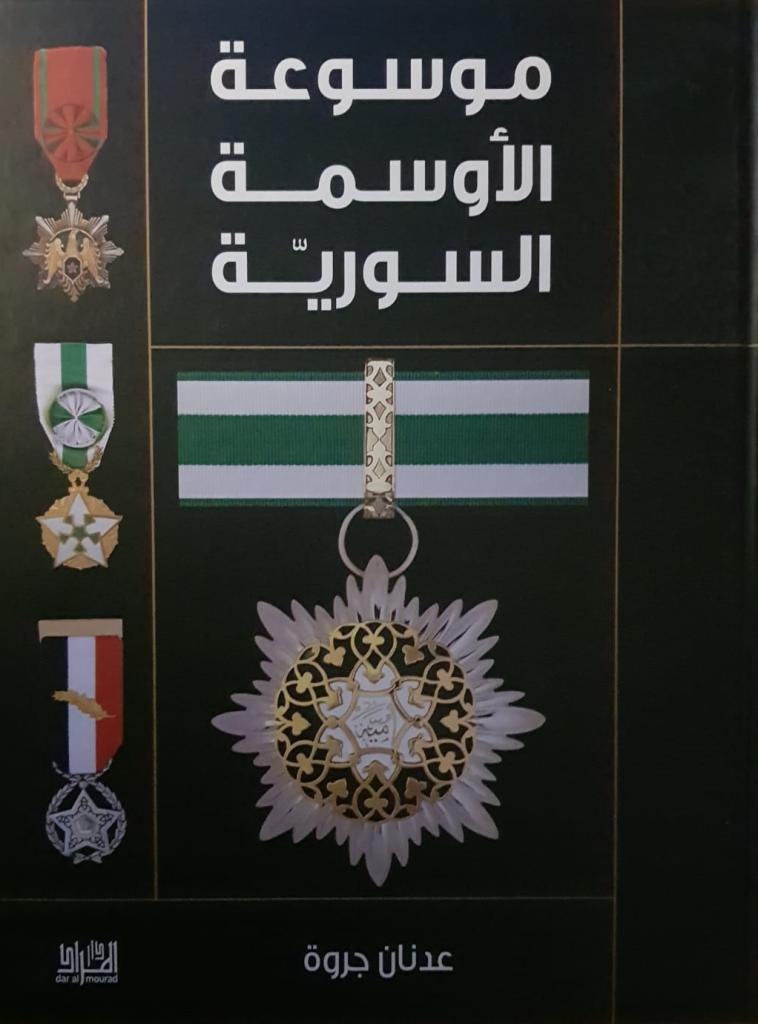 جروة (عدنان)، موسوعة الأوسمة السورية