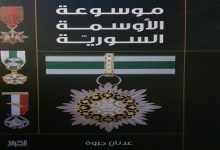 صورة جروة (عدنان)، موسوعة الأوسمة السورية