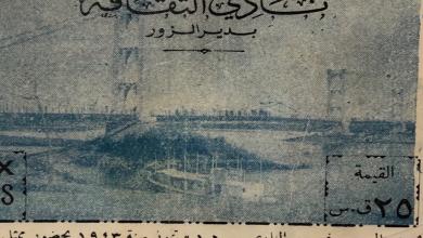 صورة يانصيب نادي الثقافة بدير الزور – السحب الأول عام 1943