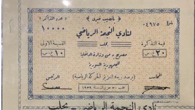 صورة يانصيب خيري لنادي النجمة الرياضي بحلب 1939