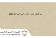 صورة نص اتفاقية القرض الأميركي لسورية في أيلول 1976