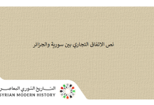 صورة نص الاتفاق التجاري بين سورية والجزائر عام 1979