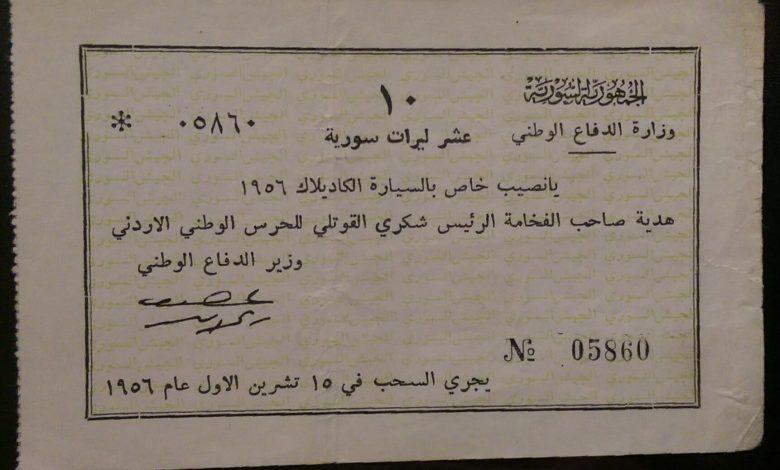 صورة يانصيب صادر عن وزارة الدفاع الوطني السورية 1956