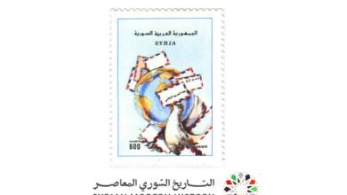 صورة طوابع سورية 1992 – يوم البريد العالمي