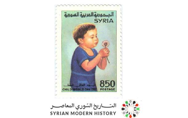 صورة طوابع سورية 1992 – يوم الطفل العالمي