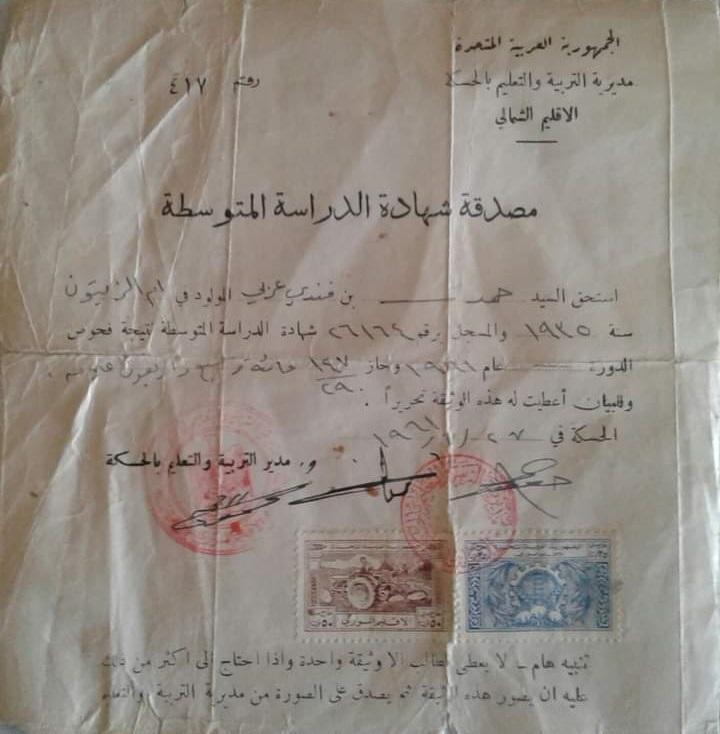 شهادة الدراسة المتوسطة في الإقليم الشمالي - سورية عام 1961