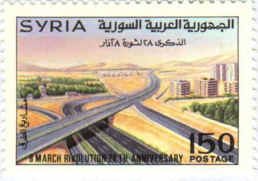 طوابع سورية 1991 - الذكرى 28 لثورة 8 آذار
