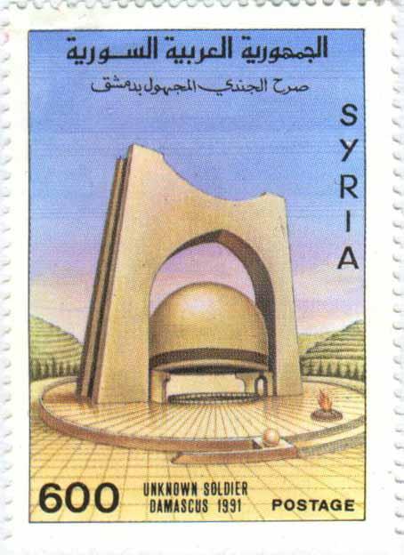 طوابع سورية 1991 - صرح الجندي المجهول بدمشق