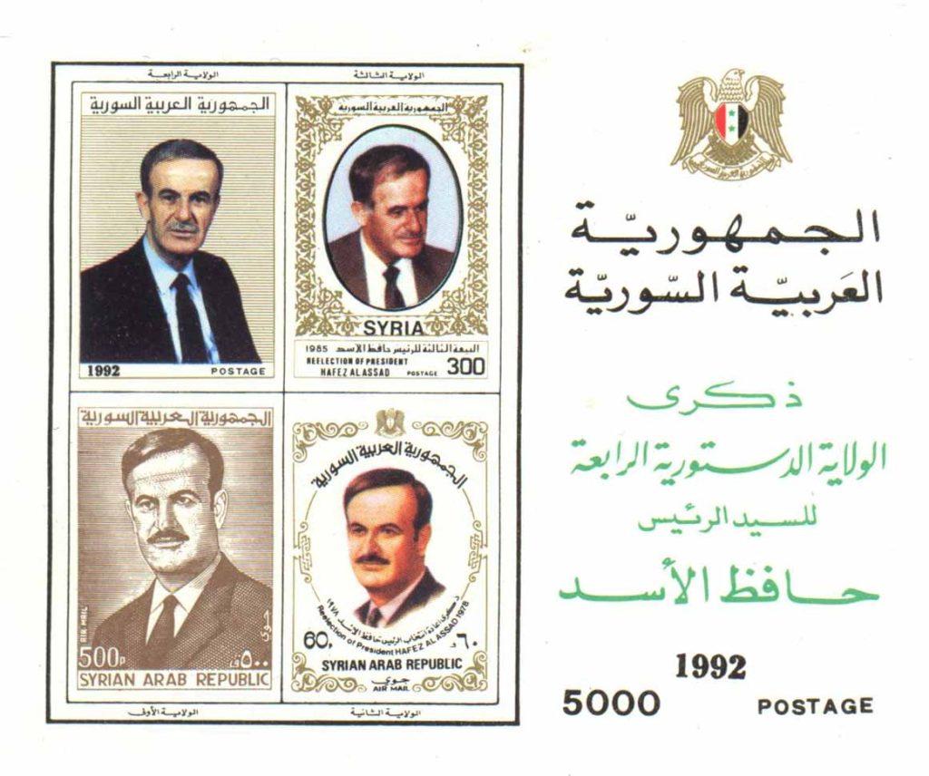 طوابع سورية 1992 - الولاية الدستورية الرابعة للرئيس حافظ الأسد