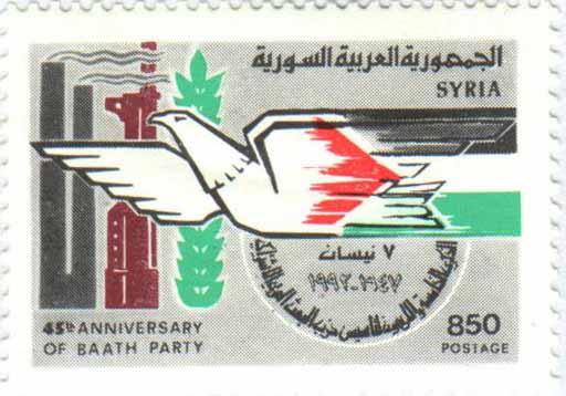 طوابع سورية 1992 - الذكرى 45 لتأسيس حزب البعث