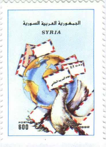 طوابع سورية 1992 - يوم البريد العالمي